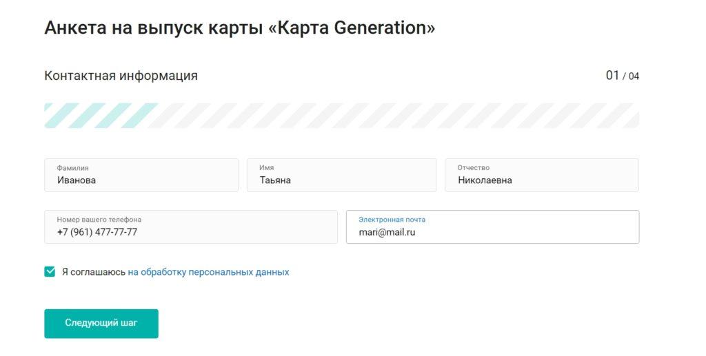 карта ак барс generation