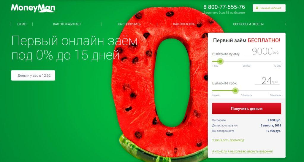 русмикрофинанс рефинансирование
