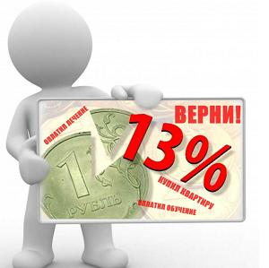 4 шага для возврата НДФЛ: виды вычетов, когда возвращают деньги.