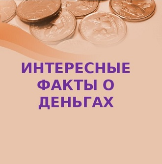 журнал деньги читать онлайн