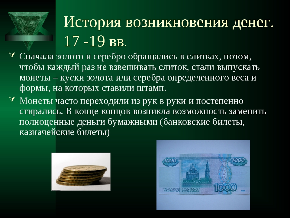 еще сообщение о деньгах с картинками задания