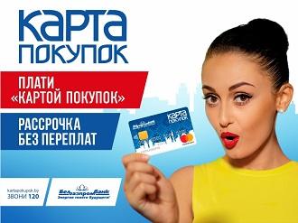 belgazprombank-karta-pokupok