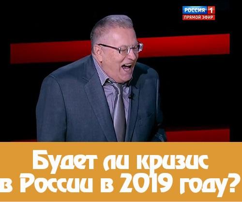 """Прогнозы цен на акции """"голубые фишки"""" в 2019 году - мнение экспертов"""
