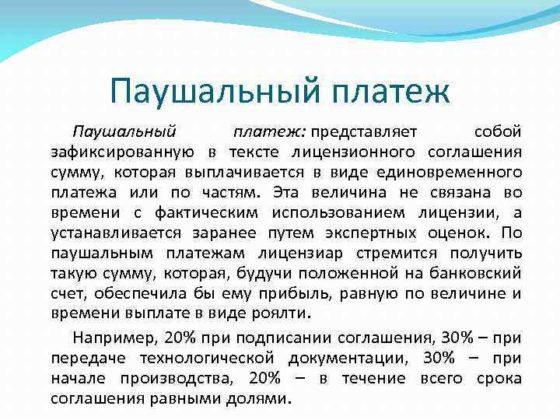 paushalnyj-sbor