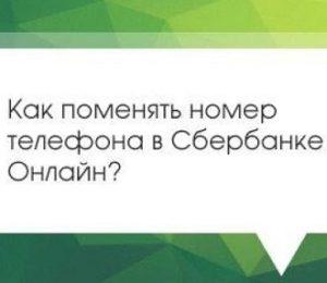 kak-zamenit-nomer-v-sberbank-onlajn