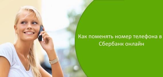 kak-izmenit-telefon-v-lichnom-kabinete-sberbanka