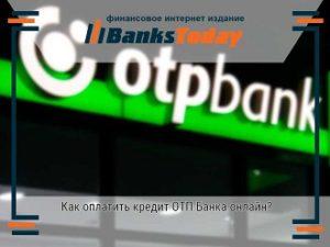 otp-bank-oplata-kredita