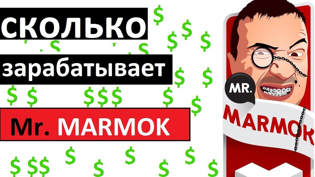 skol'ko-zarabatyvaet-marmok-na-yutube-v-mesyac